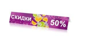 Печать и изготовление ценников, шелфтокеров и воблеров в Алматы